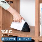 電池式クリーナー ZHD-340(W) 車用 車載用 掃除機 ハンドクリーナー ハンディクリーナー【あすつく】