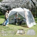 スクリーンハウス(300×300cm) PSH-300UV メッシュスクリーン テント タープ キャンプ アウトドア おしゃれ 人気 日よけ サンシェード【あすつく】