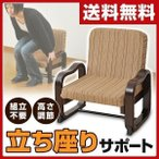 座椅子 肘付き 背もたれ椅子 立ち座り楽々 優しい座いす 椅子 SKC-56H(VS1)【あすつく】