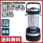 ショッピングLED LEDランタン キャンプ用品 アウトドア用品 キャンパーズコレクション 電気ランタン 照明 防災グッズ NFD-386E12