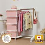 ハンガーラック & 4段チェスト セット ピンク ワードローブ たんす タンス 衣装ケース 引き出し 子供部屋