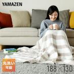電気毛布 ひざ掛け 敷き 洗える 電気毛布 シングル 電気ブランケット 厚手 大判 おしゃれ 暖房器具 YMK-22
