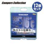 保冷剤パワークール-16度(12個セット) 1100g*12 保冷バッグ