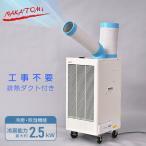 排熱ダクト付スポットクーラー N407-R【あすつく】