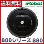 ロボット掃除機 ルンバ 880 (R880060) 掃除機 そうじき ロボットクリーナー 800シリーズ