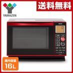 オーブンレンジ フラット (16L) ヘルツフリーレンジ・オーブン・グリル機能 YRG-F160V 電子オーブンレンジ 電子レンジ グリル ワンタッチメニュー
