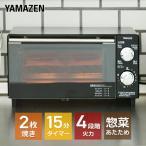 オーブントースター(火力4段階切換機能付) YTBS-D101(B) ブラック おしゃれ コンパクト トースター パン焼き 調理家電 冷凍食品 餅 もち