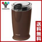 電動 コーヒーミル YCM-120(T) ミル コーヒーミル 珈琲 電動 珈琲 コーヒー豆 珈琲メーカー コーヒーメーカー
