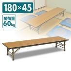 会議テーブル 180×45 会議用テーブル 座卓 会議机 会議用机 ミーティングテーブル 折りたたみ 折り畳み テーブル 机 MCT-1845S