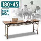 会議テーブル 180×45 会議用テーブル 会議机 会議用机 ミーティングテーブル 折りたたみ 折り畳み テーブル 机 MCT-1845H