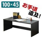 ローデスク(幅100) FLD-100D(DBR) ダークブラウン パソコンデスク パソコンラック 文机 ワークデスク【あすつく】