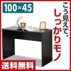 スリムデスク(幅100) FHD-100D(DBR) ダークブラウンパソコンデスク PCデスク 机 書斎机 木製デスク