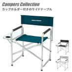 ダブルディレクターチェア DD-02WT レジャーチェア 椅子 折りたたみ コンパクト 軽量 キャンプ アウトドア レジャー おしゃれ 人気【あすつく】