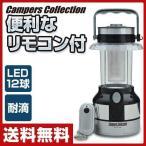 ショッピングLED LEDランタン キャンプ用品 アウトドア用品 キャンパーズコレクション 電気ランタン 照明 リモコン付き 防災グッズ NFD-388EM12【あすつく】