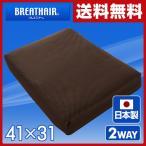 ブレスエアー 使用 洗える枕 2WAYタイプ スタンダード タイプ ブラウン 日本製 枕 ウォッシャブルピロー ピロー ブレスエア