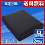 ブレスエアー 使用 洗える枕 2WAYタイプ プレミアムタイプ ネイビー 日本製 枕 ウォッシャブルピロー ピロー ブレスエア