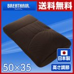 ブレスエアー 使用 洗える枕 高さ調節 スタンダード タイプ ブラウン 日本製 枕 ウォッシャブルピロー ピロー ブレスエア