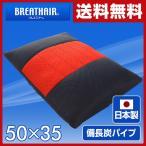 ブレスエアー 使用 洗える枕 備長炭入りパイプ枕 プレミアムタイプ レッド 日本製 枕 ウォッシャブルピロー ピロー ブレスエア