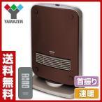 自動首振りセラミックヒーター(リモコン付) DF-RL123(T) ブラウン セラミックファンヒーター 電気ヒーター 暖房機 脱衣所 トイレ 洗面所 おしゃれ【あすつく】