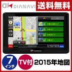 DIANAVI カーナビ 7インチ ポータブル ワンセグチューナー内蔵12V/24V車対応 2015年度マップ DT-Y305 ポータブルカーナビ ポータブルナビ 2015年版