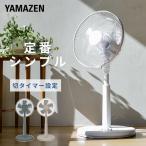 Seasonal Appliances Air Conditioning - 30cmリビング扇風機 風量3段階 (押しボタン)切りタイマー付き YLT-C30 扇風機 リビングファン サーキュレーター おしゃれ