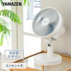 扇風機 卓上扇風機 18cm 風量2段階 YDS-E188 ミニ扇風機 卓上扇 デスク デスクファン 卓上 おしゃれ オフィス 換気 熱中症対策山善 YAMAZEN