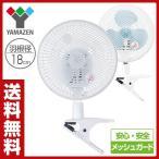 ショッピング扇風機 18cmクリップ扇風機 YCS-C186 ミニ扇風機 せんぷうき クリップファン サーキュレーター 首振り【あすつく】