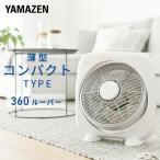 扇風機 ボックス扇風機 25cm 押しボタンスイッチ 静音 YBS-B257 サーキュレーター ボックス扇 スイングボックス扇 BOX扇 換気 熱中症対策山善 YAMAZEN