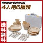食器セット バーベキュー キャンプ用品 アウトドア用品 キャンパーズコレクション 4人用6種類 PCW-12(NA)【あすつく】