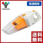 乾湿両用 充電式ハンディクリーナー ZHB-W480(D) オレンジ 充電クリーナー 掃除機 掃除器 ハンドクリーナー【あすつく】
