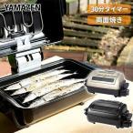 両面焼きワイドグリル NFR-1100 フィッシュロースター 魚焼き器【あすつく】【10%OFF除外品】