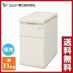 保冷 クール米びつ 米冷えーる (米容量 11kg) NCK-11W ホワイト 保冷米櫃 米びつ ライスストッカー 保存 冷蔵庫 おしゃれ ストッカー スリム