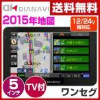 DIANAVI カーナビ 5インチ ポータブル ワンセグチューナー内蔵12V/24V車対応 DT-Y55 ポータブルカーナビ 5inch 2015年版【あすつく】【10%OFF除外品】