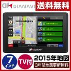 DIANAVI カーナビ 7インチ ポータブル ワンセグチューナー内蔵12V/24V車対応 るるぶ観光ガイドマップ200冊相当収録 DT-Y75 ポータブルカーナビ