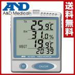 ショッピング熱中症 熱中症指数モニター(壁掛・卓上型) AD-5693