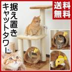 キャットフィールドスタンド キャットタワー 据え置き (高さ86cm) YCT-80 猫タワー キャットタワー 爪とぎ つめとぎ 省スペース【あすつく】