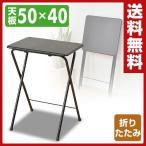 折りたたみミニテーブル(ハイ) YST-5040H(BK/BK) ウッディブラック サイドテーブル 折りたたみテーブル トレーテーブル