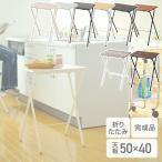 ショッピングサイドテーブル サイドテーブル(ハイ) おしゃれ 折りたたみテーブル 収納 白 ミニ YST-5040H(WH/WH)