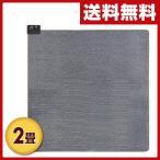 接結式 小さく折りたためる 電気カーペット(2畳相当)タテ176×ヨコ176cm 正方形 CWU2013 床暖房カーペット ホットカーペット ホットマット 足元暖房 折り畳み