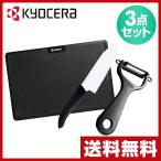 キッチン3点セット(セラミックナイフ/セラミックピーラー/キッチンボード) GF-302-BK ブラック FKR-140 キッチンセット セラミック包丁