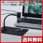 USB接続デジタル顕微鏡 倍率250倍 3R-MSUSB201 ブラック 拡大鏡 老眼鏡 ルーペ 虫メガネ 虫眼鏡 研究 PC パソコン