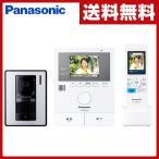 ワイヤレスモニター付き テレビドアホン どこでもドアホン VL-SWD302KL インターホン インターフォン ドアホン ドアフォン 呼び鈴 玄関 カメラ