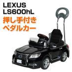 乗用玩具 新型 レクサス (LEXUS) LS600hL 押し手付き