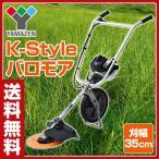 手押し式草刈機 プラッター バロモア K-2330 エンジン式 除草 刈払 芝刈 小林産業