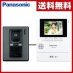 テレビドアホン VL-SV26KL-W インターホン インターフォン ドアホン ドアフォン 呼び鈴 玄関 カメラ
