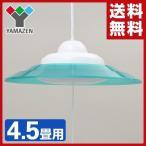 LED ペンダントライト 4.5畳用 LP-A45D(G) グリーン シーリングライト 洋風ペンダント 洋室 和室 LEDライト 照明器具 天井 おしゃれ