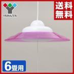 LED ペンダントライト 6畳用 LP-A60D(P) ピンク シーリングライト 洋風ペンダント 洋室 和室 LEDライト 照明器具 天井 おしゃれ