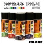 FOLIATEC スプレーフィルム miniサイズ(150ml) e-くるまライフ.com / エーモン