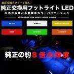 純正交換用 フットライト LED【純正交換カプラー2個入り】 e-くるまライフ.com/エーモン