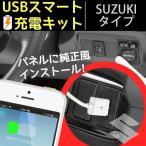 USBスマート充電キット スズキタイプ EK204 出力可能電流2.1A(e-くるまライフ.com/エーモン)